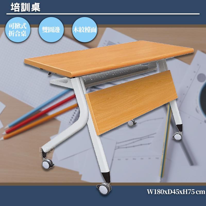 【辦公必備】 培訓桌 PES 371-8 (6x1.5尺) 折疊式 摺疊桌 折合桌 摺疊會議桌 辦公桌 辦公培訓桌 書桌
