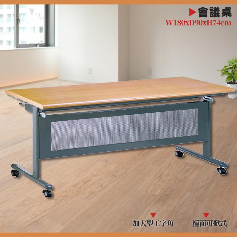 【辦公必備】 會議桌 二代可掀式 (加大型工字腳/無置物架) 373-15 折疊式 摺疊桌 折合桌 摺疊會議桌 辦公桌