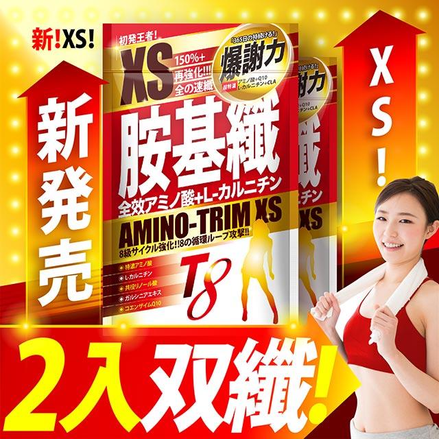 Trimi8 XS胺基纖 (96粒/包;2入組)