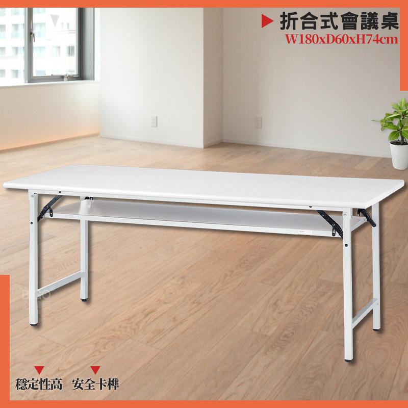 【辦公必備】 會議桌 折合式 檯面板 (專利腳) 376-2 折疊式 摺疊桌 折合桌 摺疊會議桌 辦公桌 辦公培訓桌