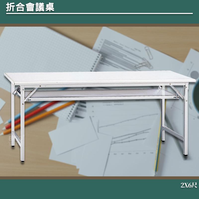 【辦公必備】 會議桌 905檯面板 折合式 375-4 折疊式 摺疊桌 折合桌 摺疊會議桌 辦公桌 辦公培訓桌 書桌