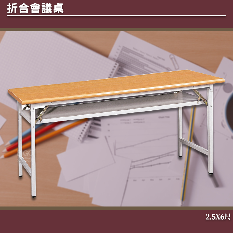 【辦公必備】 會議桌 木紋檯面 折合式 375-17 折疊式 摺疊桌 折合桌 摺疊會議桌 辦公桌 辦公培訓桌 洽談桌