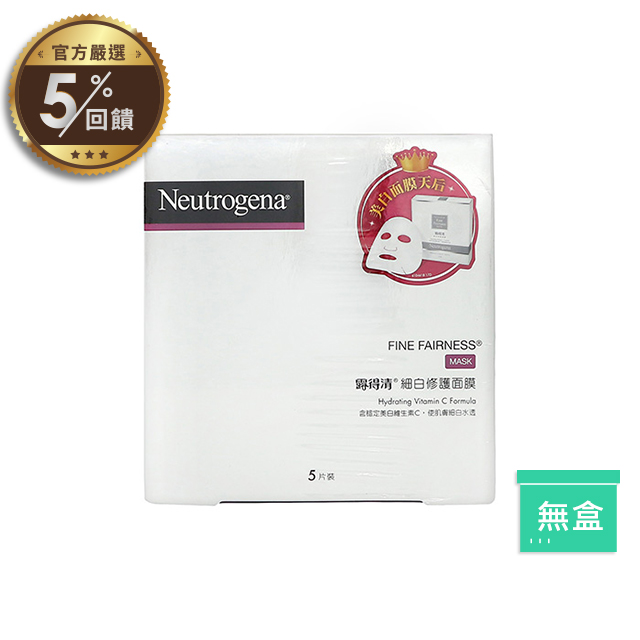 【Neutrogena 露得清】 細白修護面膜(無盒)25入(有效期限2021.05.12)【LINE 官方嚴選】