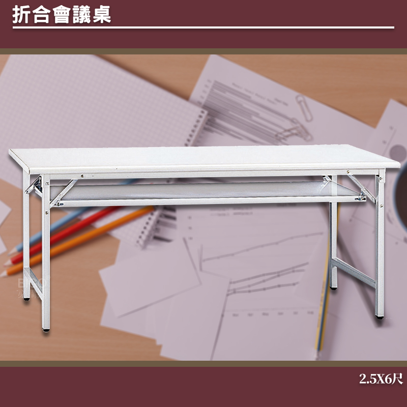 【辦公必備】 會議桌 905檯面板 折合式 375-5 折疊式 摺疊桌 折合桌 摺疊會議桌 辦公桌 辦公培訓桌 書桌