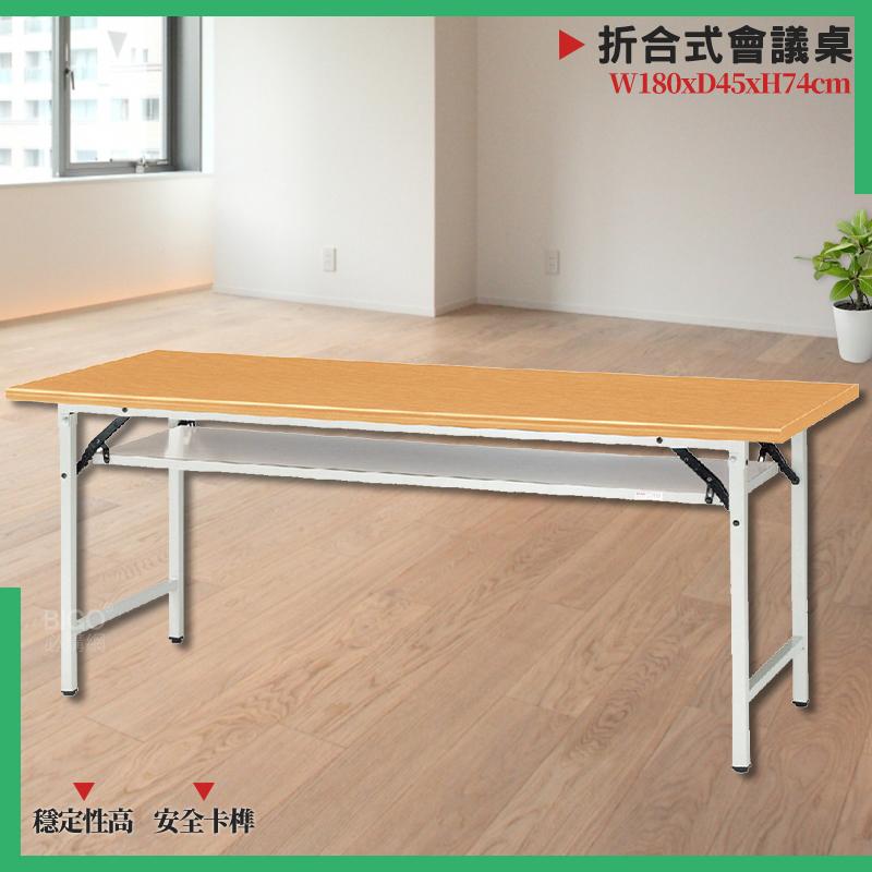 【辦公必備】 會議桌 折合式 木紋檯面板 (專利腳) 376-5 折疊式 摺疊桌 折合桌 摺疊會議桌 辦公桌 辦公培訓桌