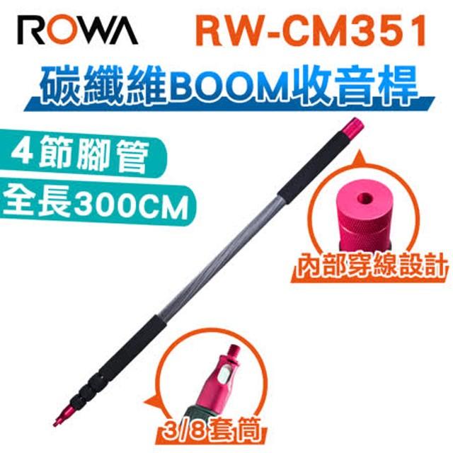ROWA 樂華 RW-CM351 專業碳纖維收音桿 /集音桿 拍片 收音 BOOM支架 300CM