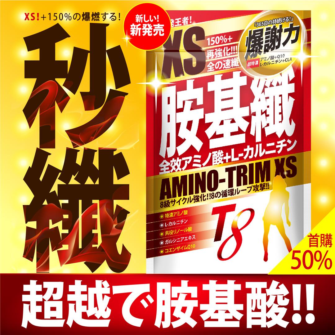 Trimi8 XS胺基纖 (96粒/包)
