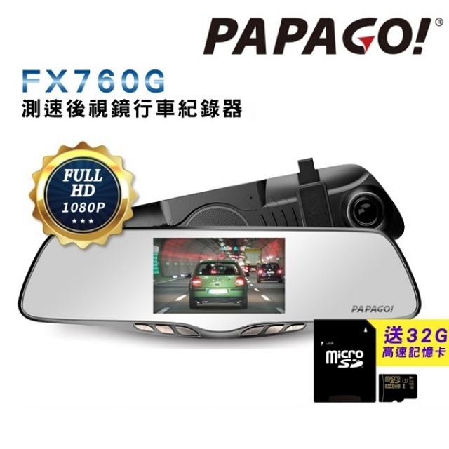 PAPAGO  FX760G 後視鏡行車紀錄器 支援倒車顯影