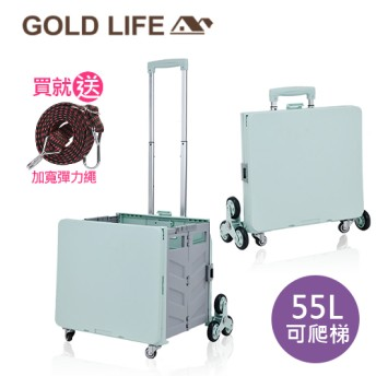 GOLD LIFE 多功能好收納購物推車 55L(爬梯款)