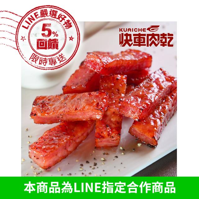 【快車肉乾】 A12招牌特厚黑胡椒豬肉乾(95g/包)(回饋5%)