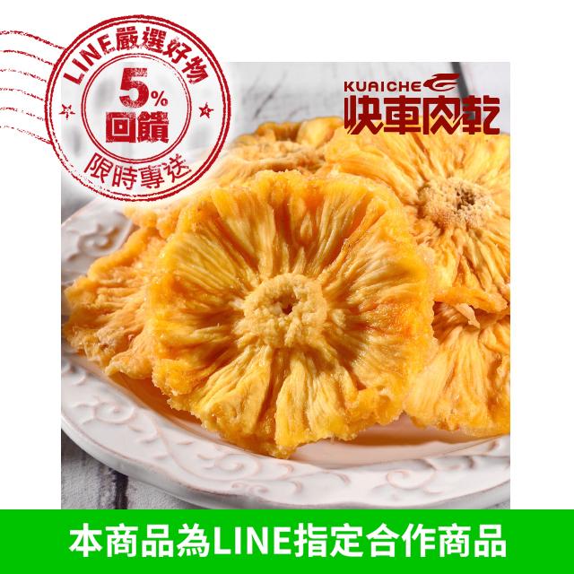 【快車肉乾】 H27鳳梨花 (90g/包) (回饋5%)