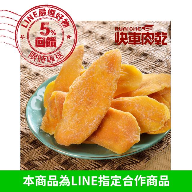 【快車肉乾】 H18 泰太芒果乾 (240g/包) (回饋5%)