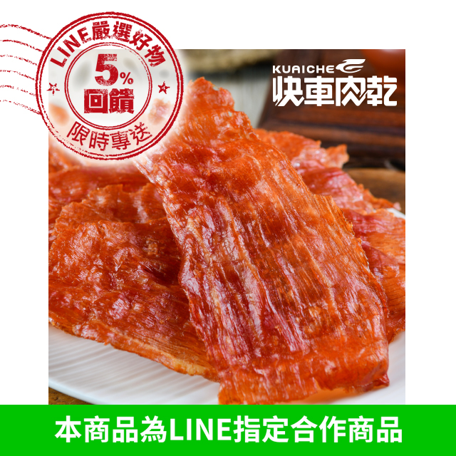 【快車肉乾】 A17蒜味豬肉紙(有嚼勁)(90g/包)(回饋5%)