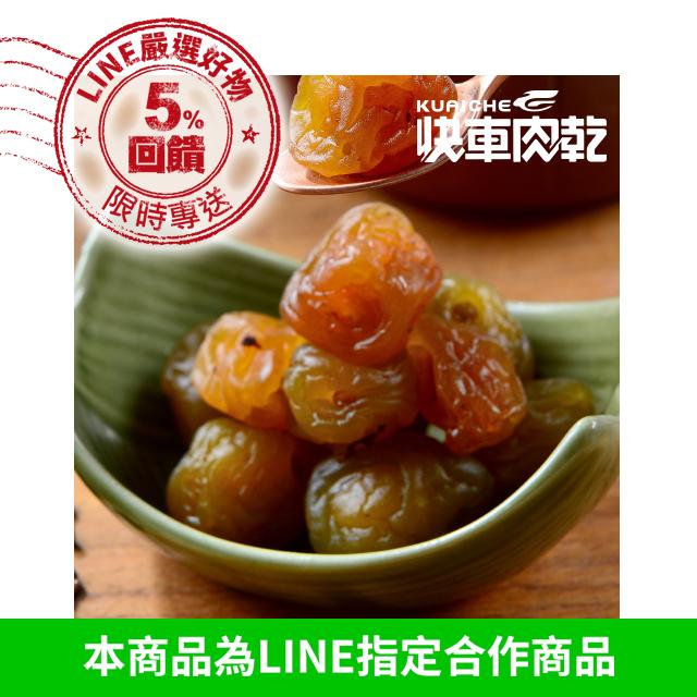 【快車肉乾】 H21鹿谷茶梅 (270g/包)(回饋5%)