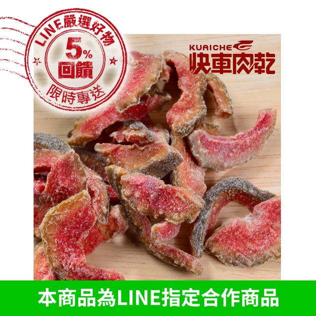 【快車肉乾】 H22紅心芭樂乾 (125g/包)(回饋5%)