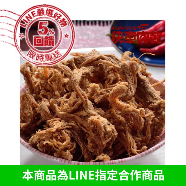 【快車肉乾】 A19微辣小肉條(250g/包)(回饋5%)