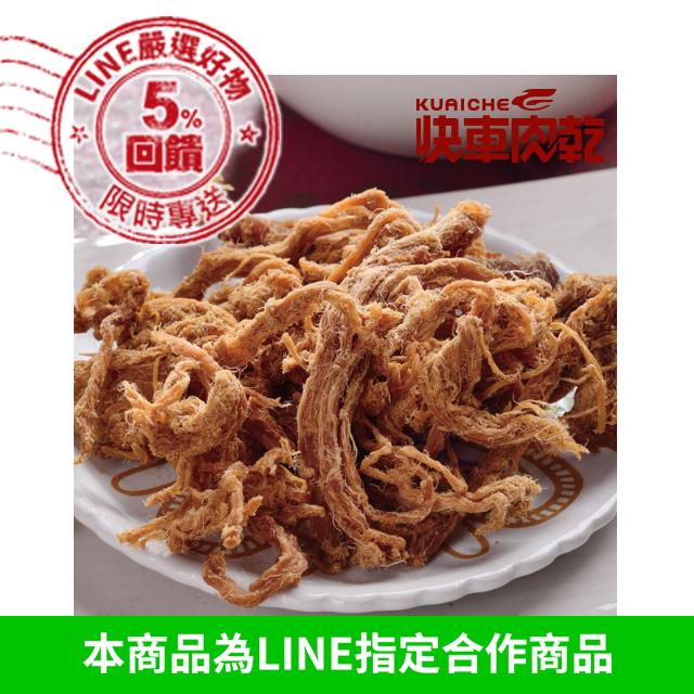 【快車肉乾】 A19不辣小肉條(125g/包)(回饋5%)