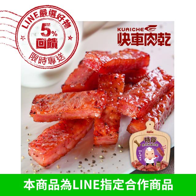 全新升級分享包!!  【快車肉乾】 A12招牌特厚黑胡椒豬肉乾(220g/包)(回饋5%)