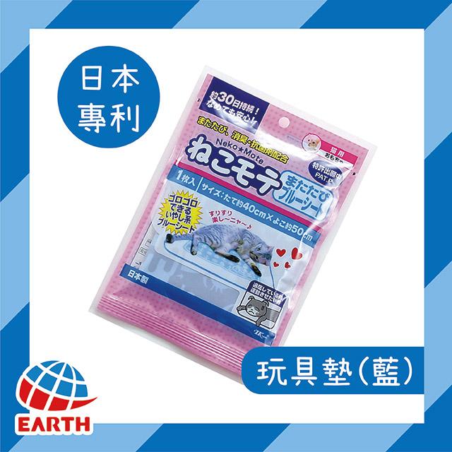 〖日本EARTH PET〗】專利木天寥-可翻滾貓草玩具墊 (藍)-日本製