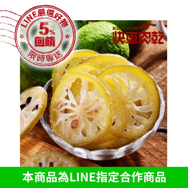 【快車肉乾】 H24黃金檸檬原片 (125g/包)(回饋5%)