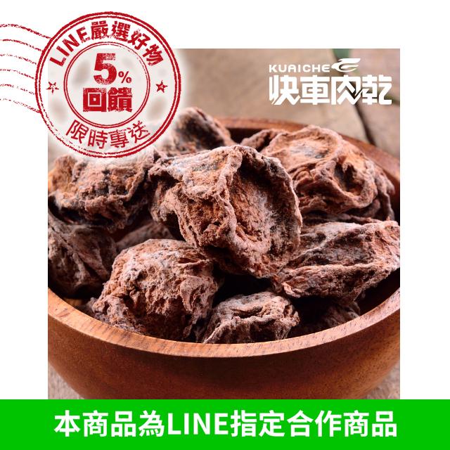 【快車肉乾】 H19特大甜菊梅 (135g/包) (回饋5%)