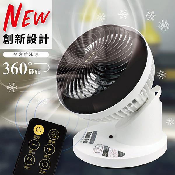 免運 歌林 9吋360度遙控式陀螺循環扇 KFC-SD1804T