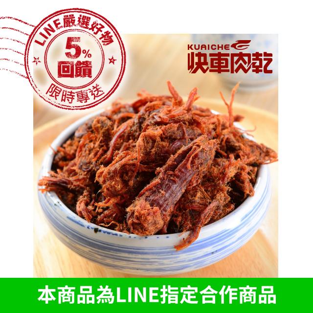 【快車肉乾】 B8微辣牛肉條 (160g/包)(回饋5%)