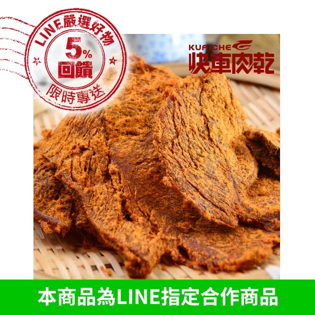【快車肉乾】 B3烘焙不辣牛肉乾 (130g/包)(回饋5%)