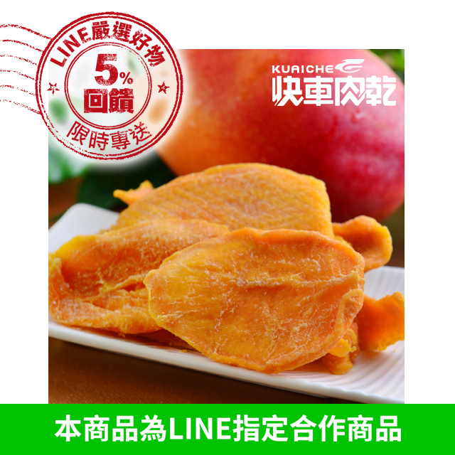 【快車肉乾】 H14愛文芒果乾(180g/包)(回饋5%)