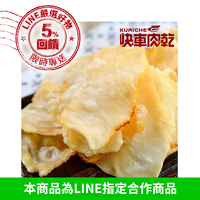 【快車肉乾】 C18飛卷片 (135g/包)(回饋5%)