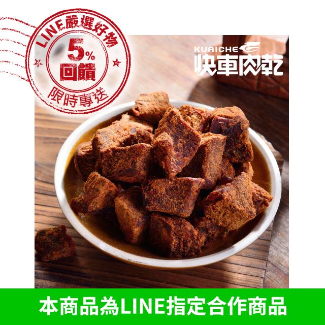 【快車肉乾】 B12微辣牛肉角 (160g/包)(回饋5%)
