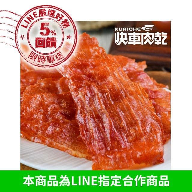 【快車肉乾】 A17蒜味豬肉紙(有嚼勁)(180g/包)(回饋5%)