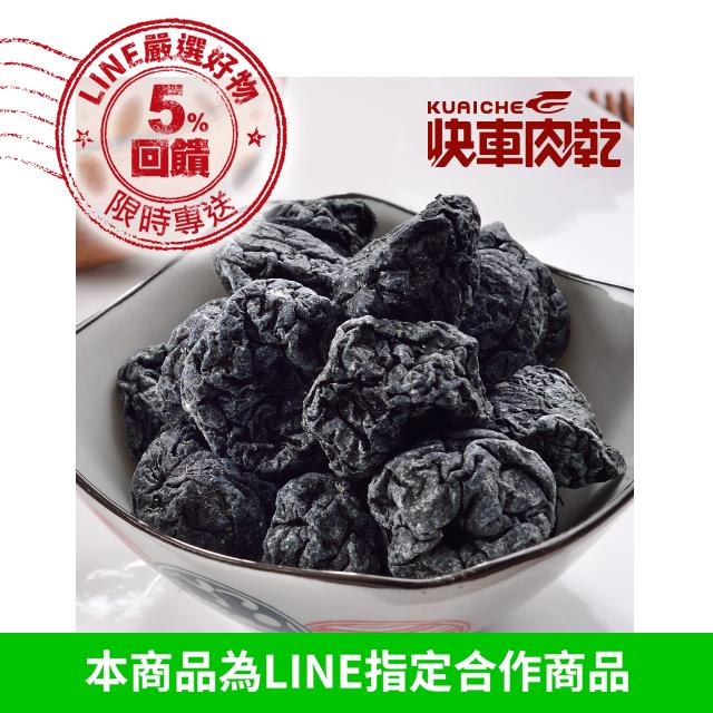【快車肉乾】 H17化核梅  (240g/包) (回饋5%)