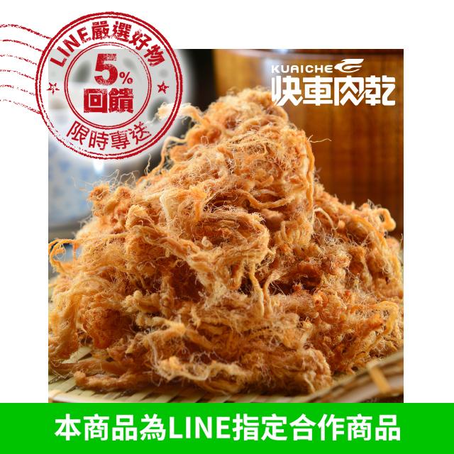 【快車肉乾】 A25招牌豬肉脯(220g/包)(回饋5%)