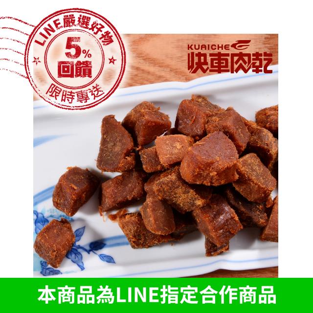 【快車肉乾】 A21一口吃肉角(200g/包)(回饋5%)