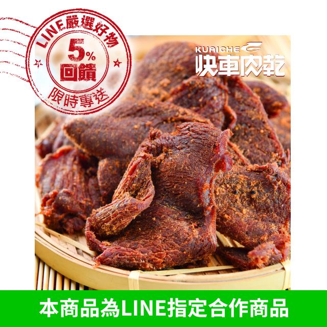 【快車肉乾】 B5黑胡椒牛肉乾 (160g/包)(回饋5%)