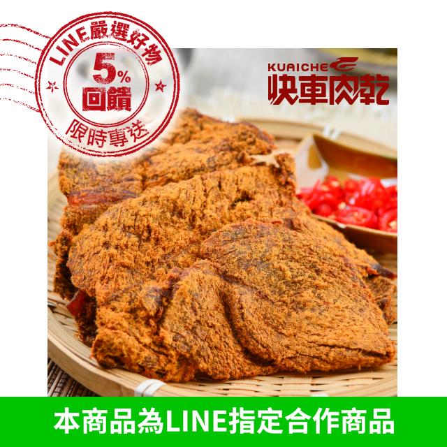 【快車肉乾】 B4烘焙微辣牛肉乾(130g/包)(回饋5%)