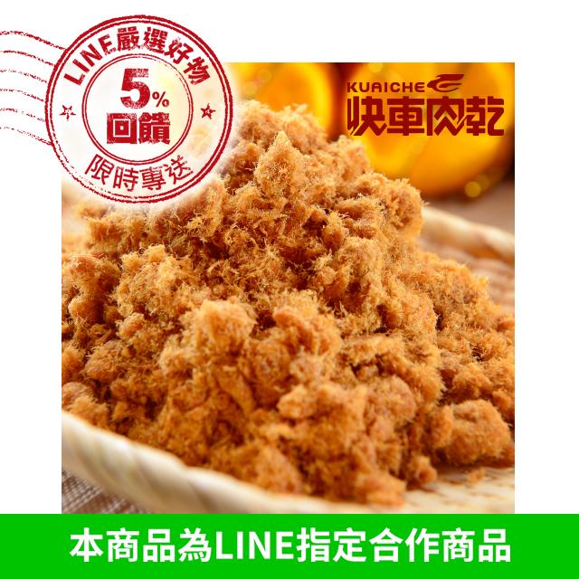 【快車肉乾】 A24寶兒細肉鬆(160g/包) (回饋5%)