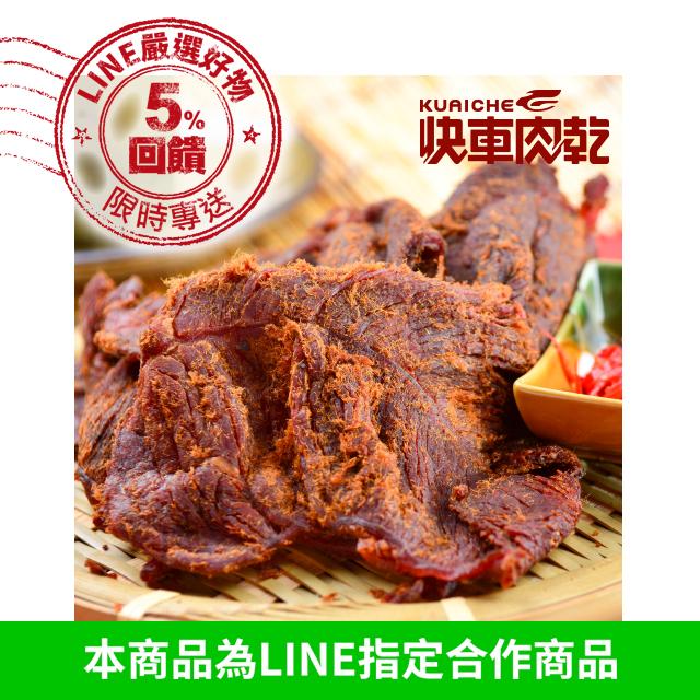【快車肉乾】 B7天下第一辣牛肉乾 (160g/包)(回饋5%)