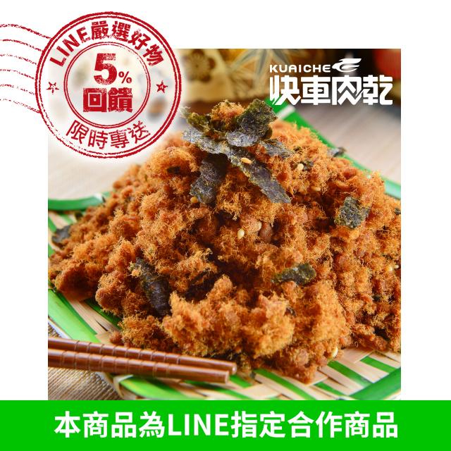 【快車肉乾】 A23海苔肉鬆(160g/包)(回饋5%)