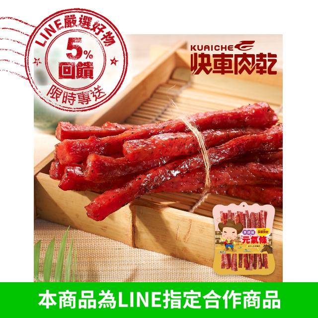 全新升級分享包!!  【快車肉乾】 A27快車元氣條(黑胡椒)(回饋5%)