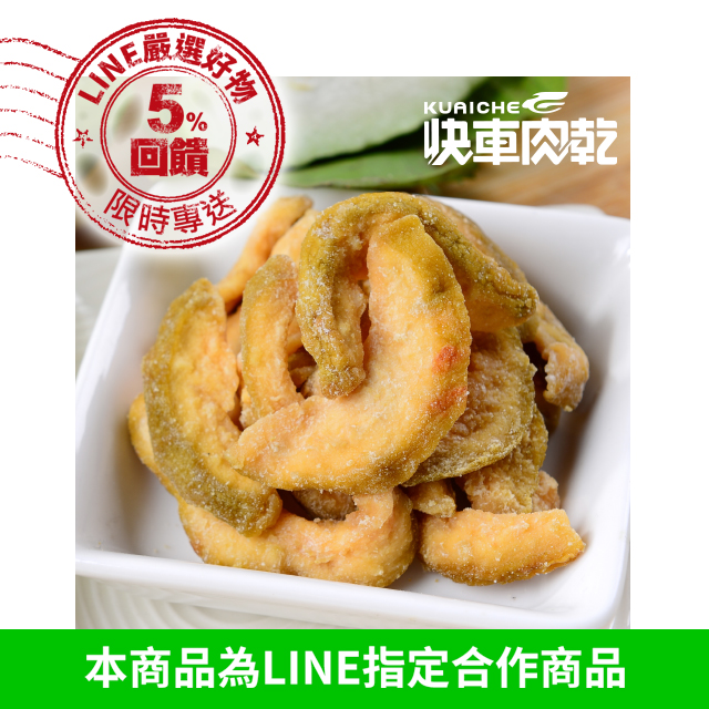 【快車肉乾】 H15台灣芭樂乾  (300g/包)(回饋5%)