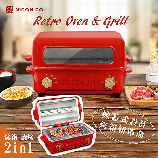 免運 日本NICONICO 掀蓋燒烤式3.5L蒸氣烤箱 NI-S805