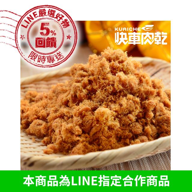 【快車肉乾】 A22招牌豬肉鬆(160g/包)(回饋5%)