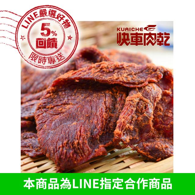 【快車肉乾】 B9果汁牛肉乾 (130g/包)(回饋5%)