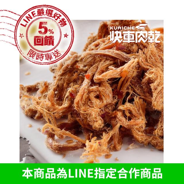 【快車肉乾】A19 泰式檸檬小肉條(120g/包)(回饋5%)