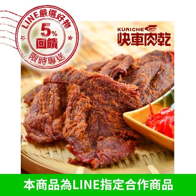 【快車肉乾】 B2原味牛肉乾(微辣) (160g/包)(回饋5%)