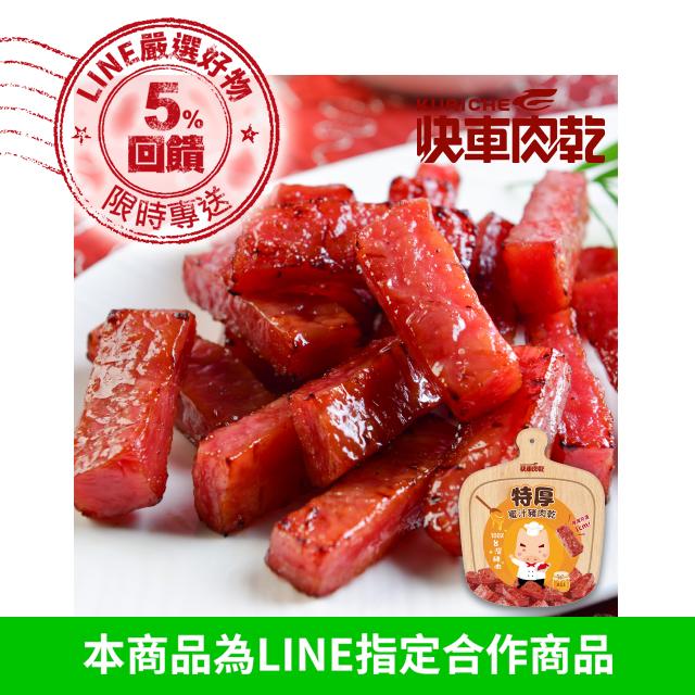 全新升級分享包!!  【快車肉乾】 A11招牌特厚豬肉乾(220g/包)(回饋5%)