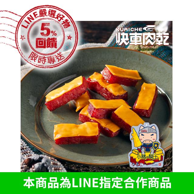 新品上市!! 【快車肉乾】A29小豬騎士-起司豬肉乾(150g/包) (回饋5%)