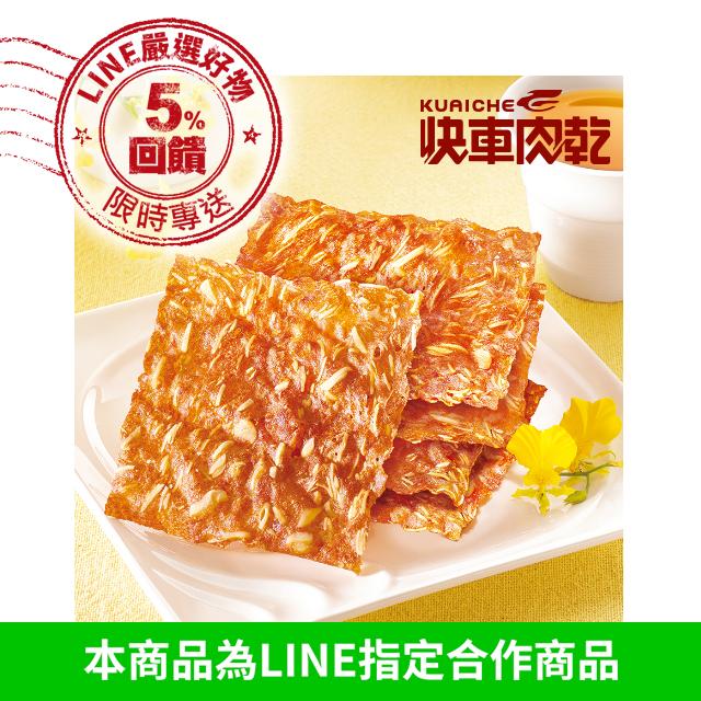 【快車肉乾】 A2原味杏仁香脆肉紙(145g/包)(回饋5%)